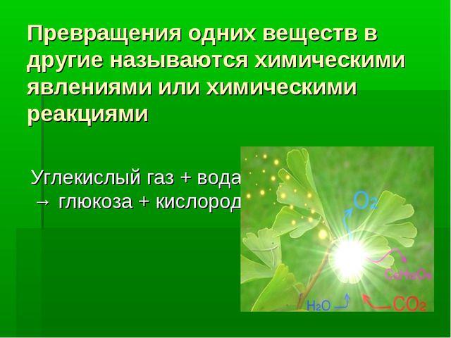 Превращения одних веществ в другие называются химическими явлениями или химич...