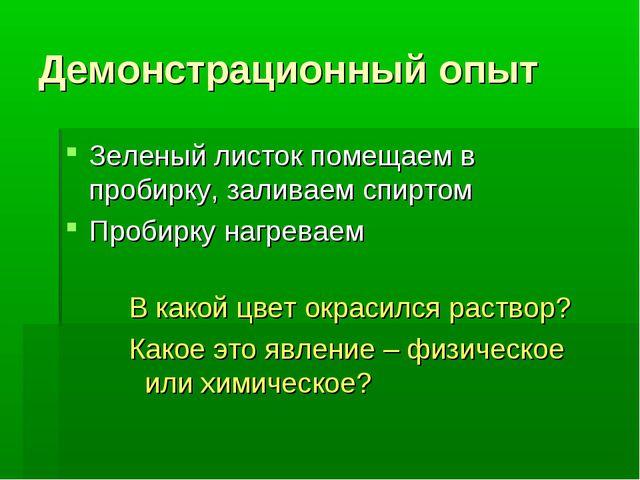 Демонстрационный опыт Зеленый листок помещаем в пробирку, заливаем спиртом Пр...