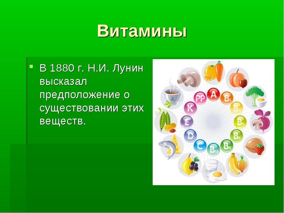 Витамины В 1880 г. Н.И. Лунин высказал предположение о существовании этих вещ...