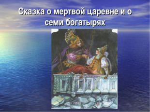 Сказка о мертвой царевне и о семи богатырях