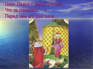 Царь Дадон к шатру спешит… Что за страшная . . .! Перед ним его два сына…