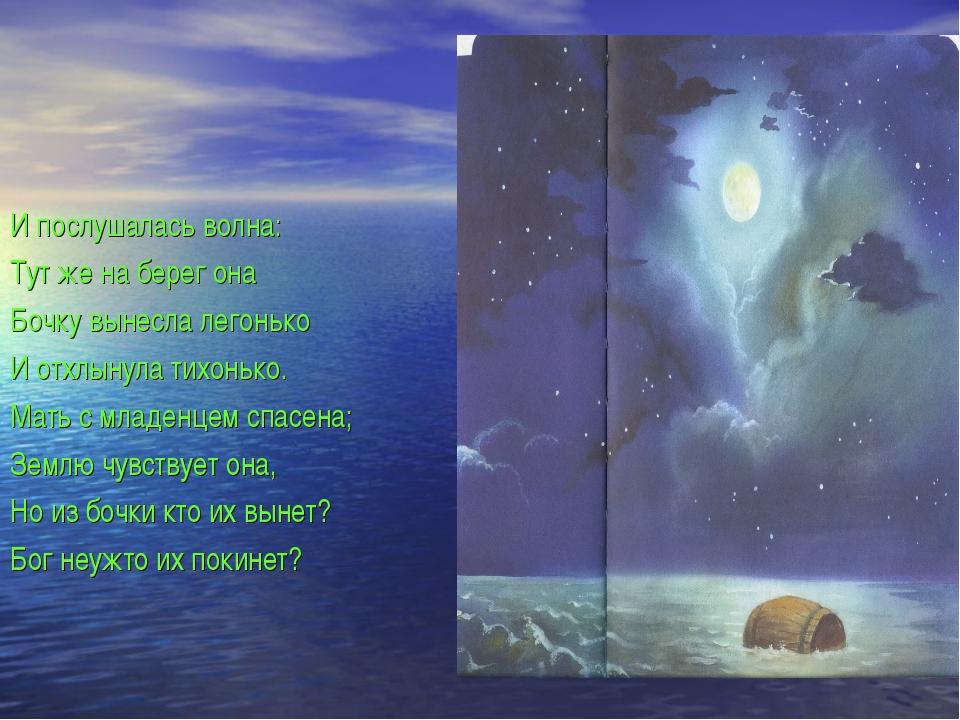 И послушалась волна: Тут же на берег она Бочку вынесла легонько И отхлынула т...