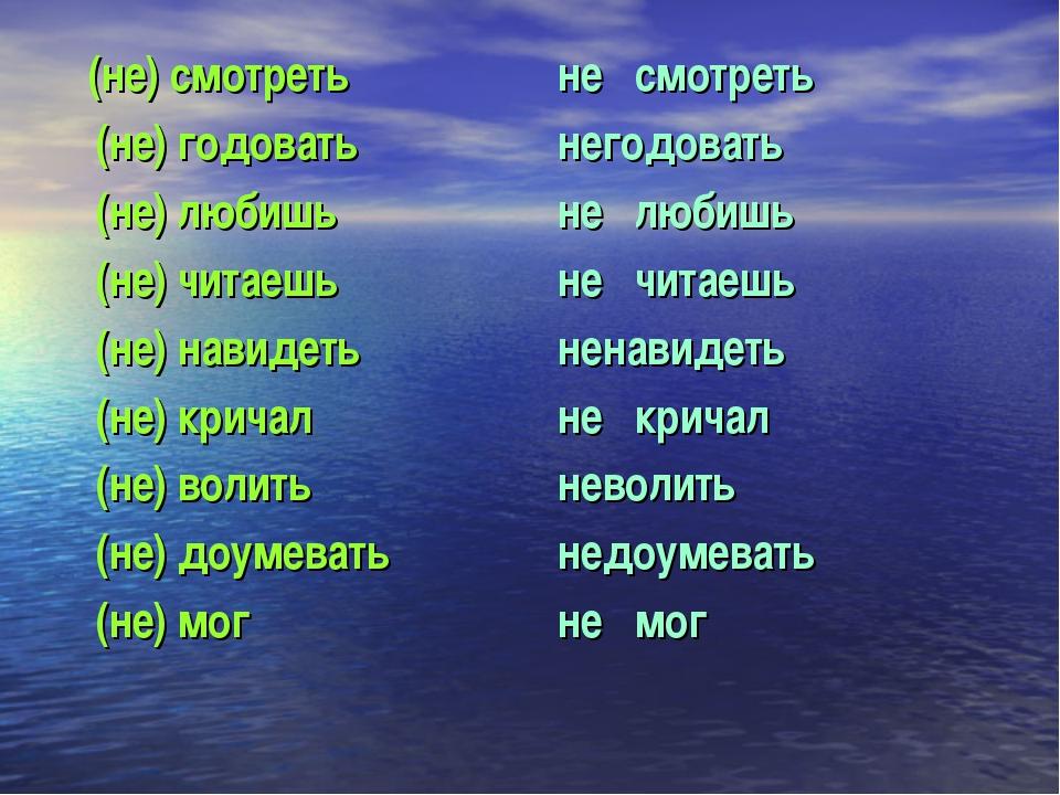 (не) смотреть (не) годовать (не) любишь (не) читаешь (не) навидеть (не) крич...