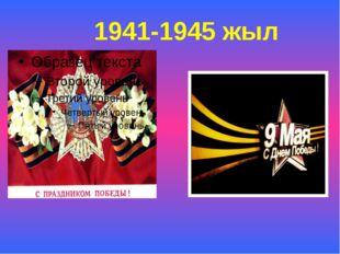 1941-1945 жыл