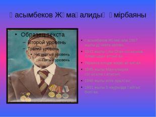 Қасымбеков Жұмағалидың өмірбаяны Қасымбеков Жұмағали 1907 жылы дүниеге келген