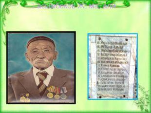 Қасымбеков Жұмағали