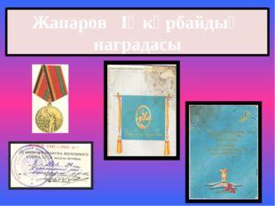Жапаров Іңкәрбайдың наградасы