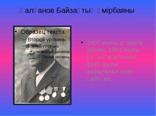 Қалқанов Байзақтың өмірбаяны 1907 жылы дүниеге келген. 1941 жылы соғысқа атта
