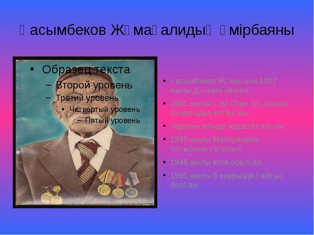 Қасымбеков Жұмағалидың өмірбаяны Қасымбеков Жұмағали 1907 жылы дүниеге келген...