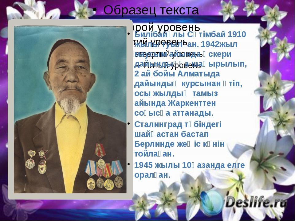 Билібайұлы Сәтімбай 1910 жылы туылған. 1942жыл маусым айында әскери дайындық...