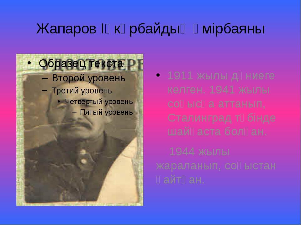 Жапаров Іңкәрбайдың өмірбаяны 1911 жылы дүниеге келген. 1941 жылы соғысқа атт...