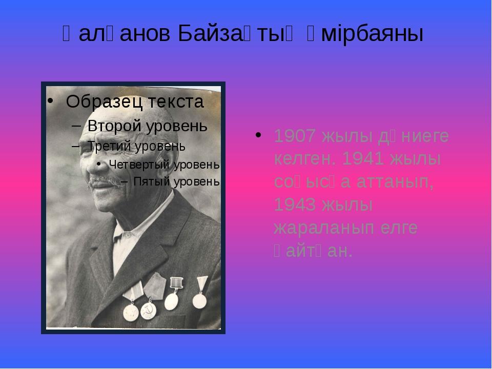 Қалқанов Байзақтың өмірбаяны 1907 жылы дүниеге келген. 1941 жылы соғысқа атта...