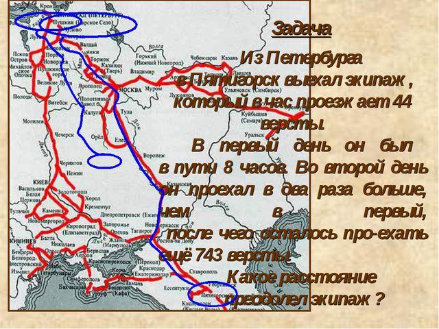 Задача Из Петербурга в Пятигорск выехал экипаж, который в час проезжает 44 ве...