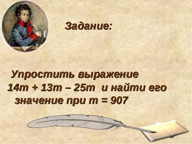 Задание: Упростить выражение 14т + 13т – 25т и найти его значение при т = 907