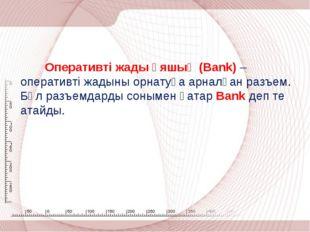 Оперативті жады ұяшық (Bank) – оперативті жадыны орнатуға арналған разъем. Б