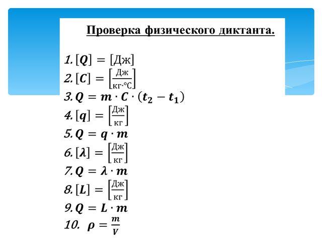 Методика решения задач тепловые явления метрология решение задач решебник
