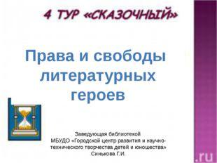 Заведующая библиотекой МБУДО «Городской центр развития и научно-технического