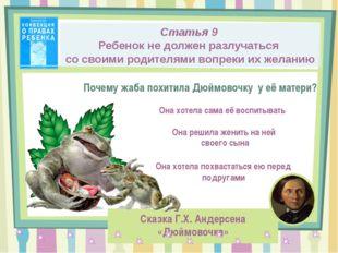 Почему жаба похитила Дюймовочку у её матери? Сказка Г.Х. Андерсена «Дюймовочк