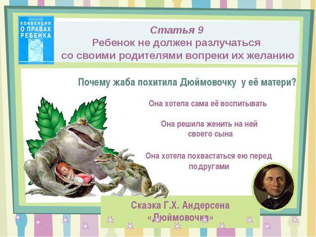 Почему жаба похитила Дюймовочку у её матери? Сказка Г.Х. Андерсена «Дюймовочк...