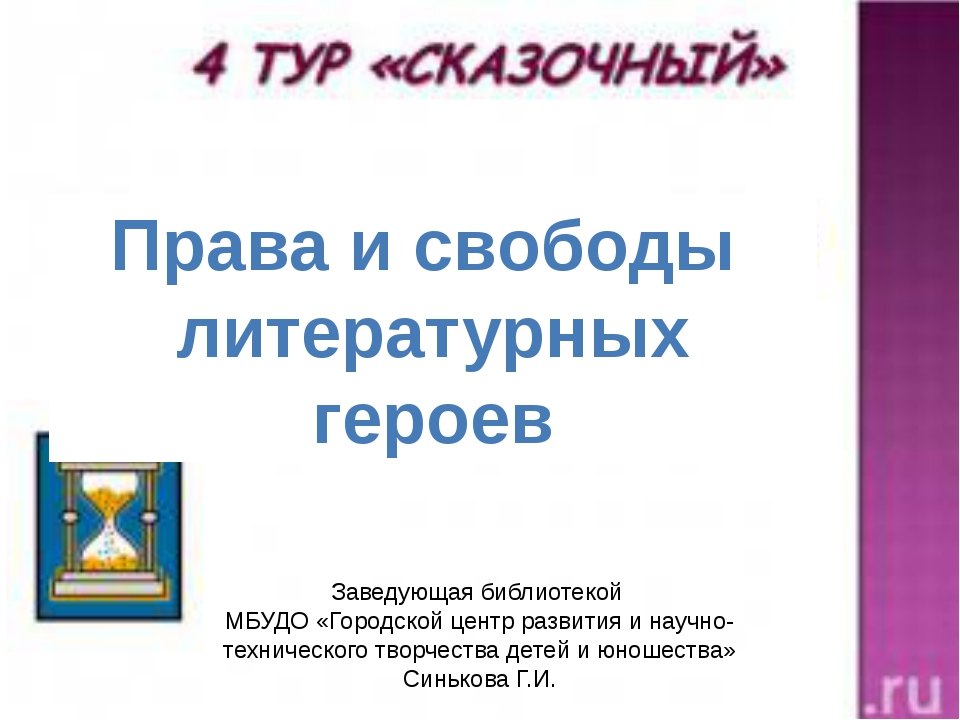 Заведующая библиотекой МБУДО «Городской центр развития и научно-технического...