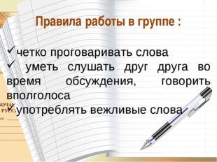 * О_А Правила работы в группе : четко проговаривать слова уметь слушать друг