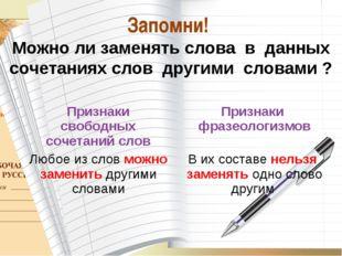 * О_А Запомни! Можно ли заменять слова в данных сочетаниях слов другими слова
