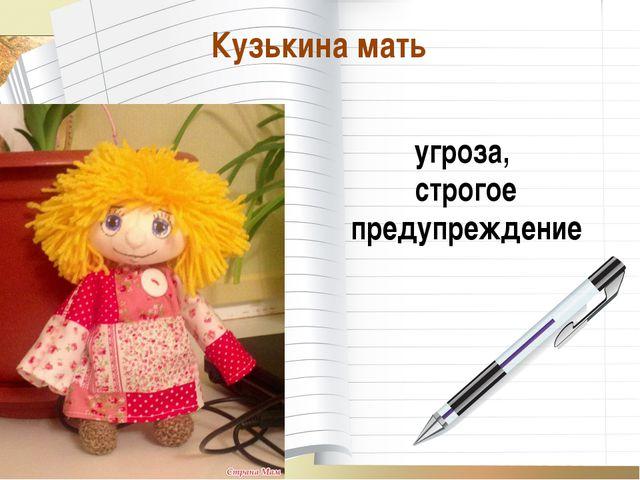 * О_А Кузькина мать угроза, строгое предупреждение О_А