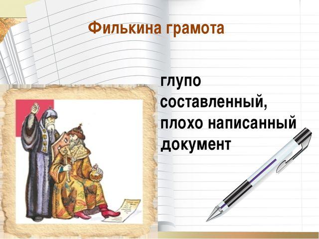 * О_А Филькина грамота глупо составленный, плохо написанный документ О_А