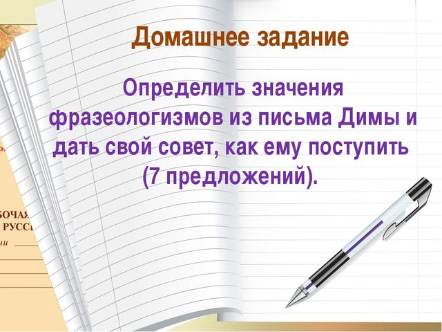 * О_А Определить значения фразеологизмов из письма Димы и дать свой совет, ка...