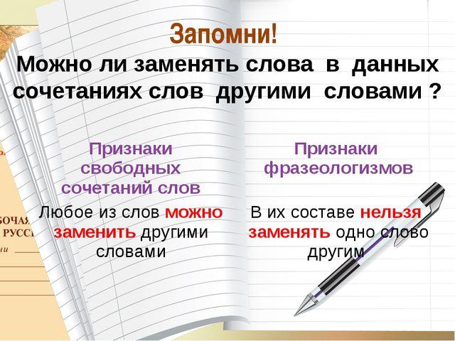 * О_А Запомни! Можно ли заменять слова в данных сочетаниях слов другими слова...