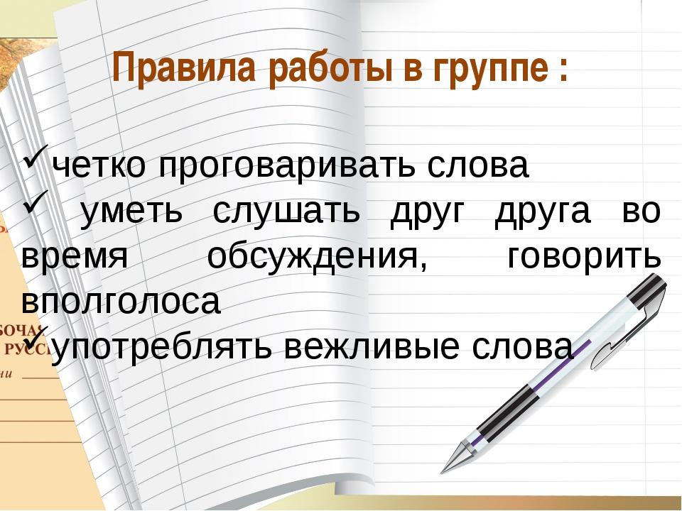 * О_А Правила работы в группе : четко проговаривать слова уметь слушать друг...