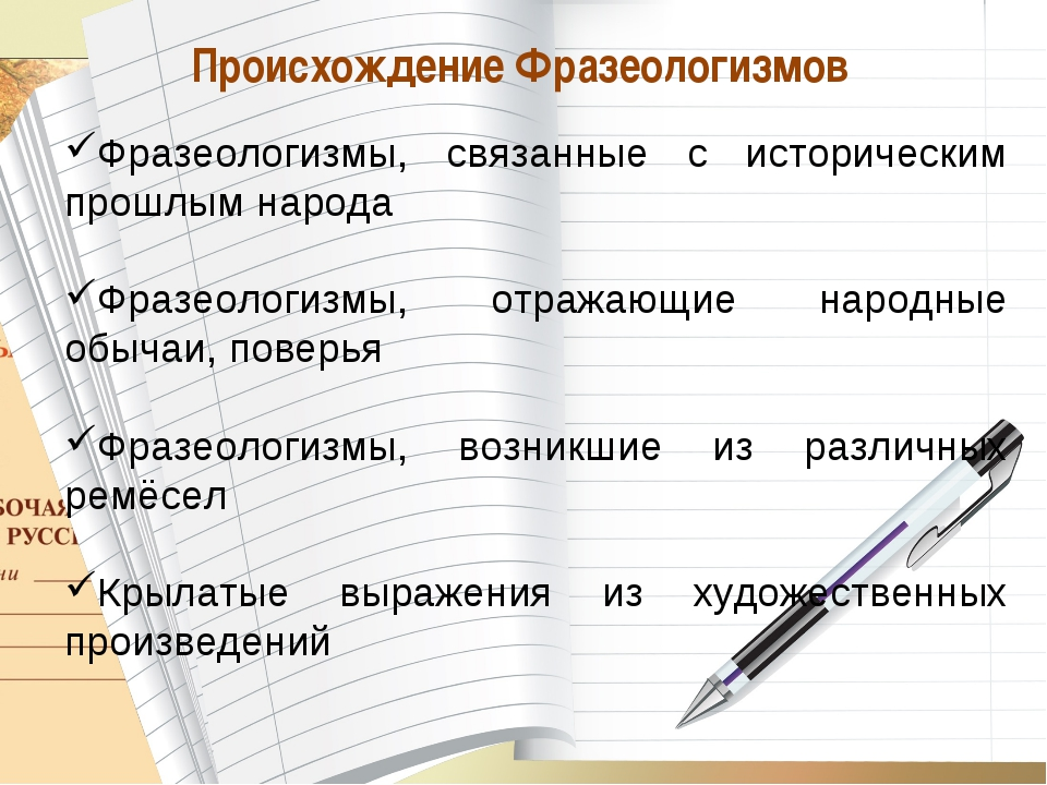 * О_А Происхождение Фразеологизмов Фразеологизмы, связанные с историческим пр...