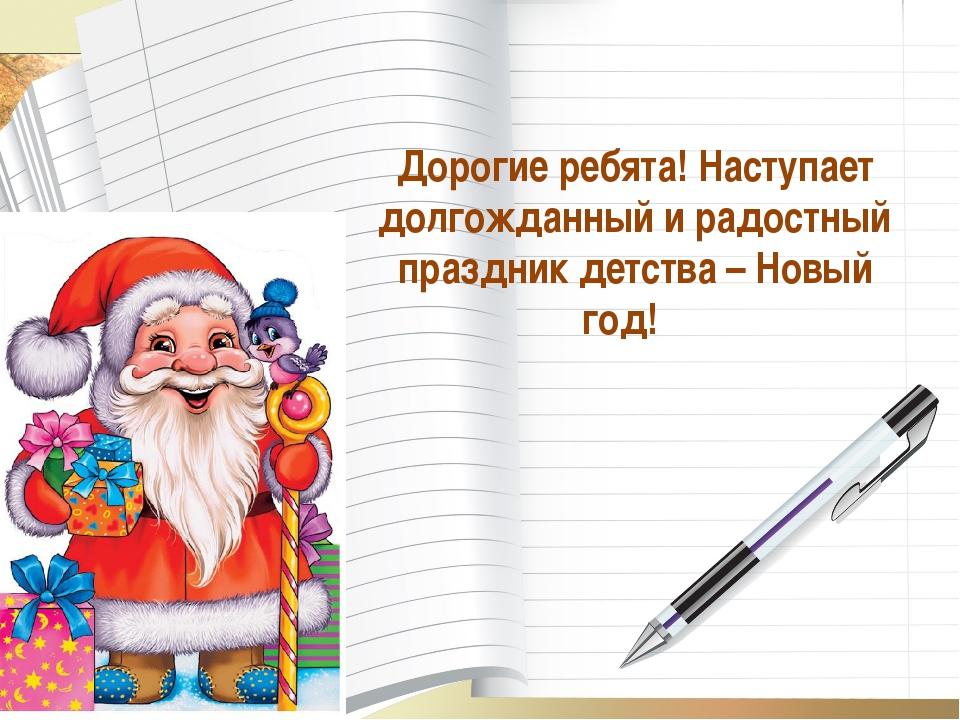 * О_А Дорогие ребята! Наступает долгожданный и радостный праздник детства – Н...