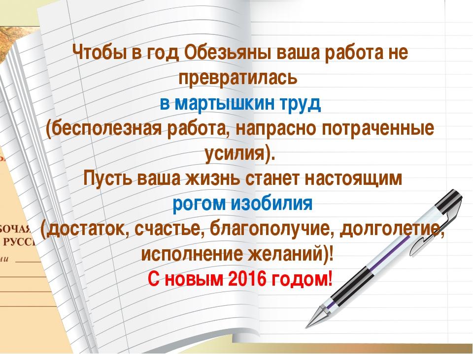 * О_А Чтобы в год Обезьяны ваша работа не превратилась в мартышкин труд (бесп...