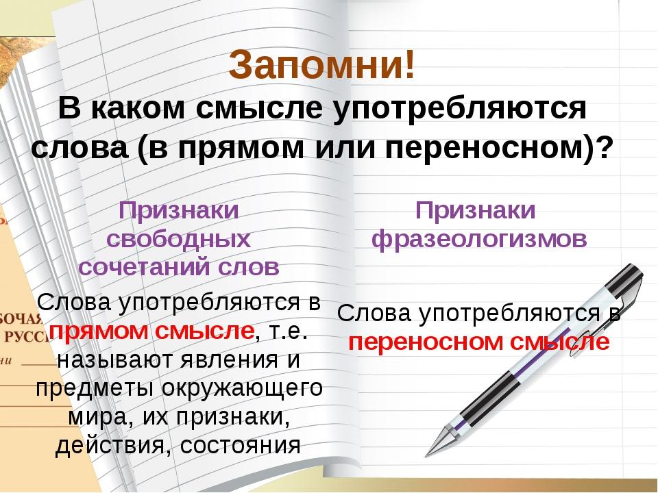 * О_А Запомни! В каком смысле употребляются слова (в прямом или переносном)?...