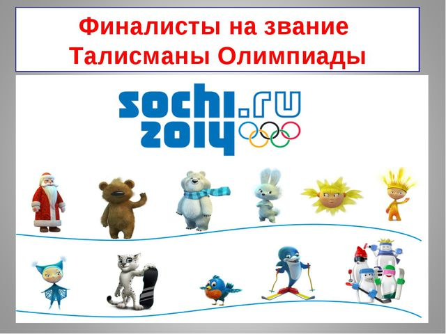 Финалисты на звание Талисманы Олимпиады