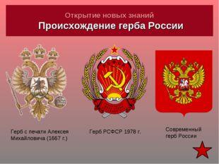 Открытие новых знаний Происхождение герба России Герб с печати Алексея Михайл