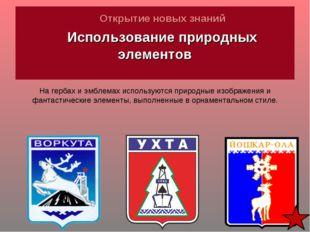 Открытие новых знаний Использование природных элементов На гербах и эмблемах