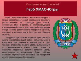 Открытие новых знаний Герб ХМАО-Югры Герб Ханты-Мансийского автономного окру