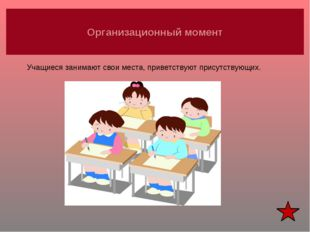 Организационный момент Учащиеся занимают свои места, приветствуют присутствую