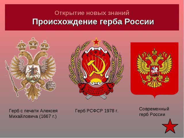 Открытие новых знаний Происхождение герба России Герб с печати Алексея Михайл...