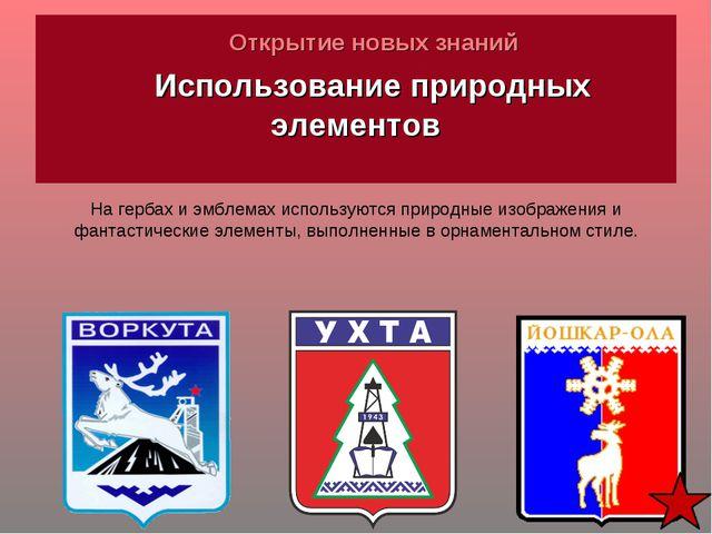 Открытие новых знаний Использование природных элементов На гербах и эмблемах...