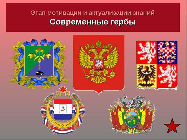 Этап мотивации и актуализации знаний Современные гербы