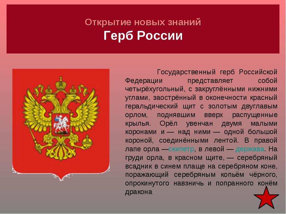 Открытие новых знаний Герб России Государственный герб Российской Федерации п...
