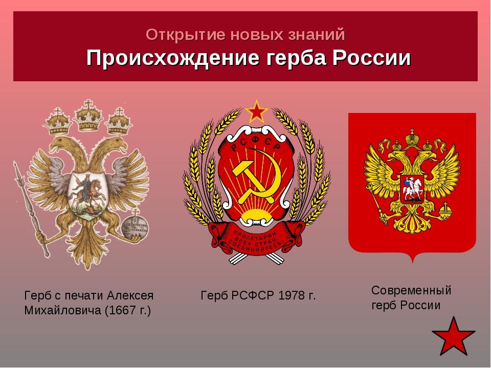 марии современный герб россии история и символика заказать светильник фотографии