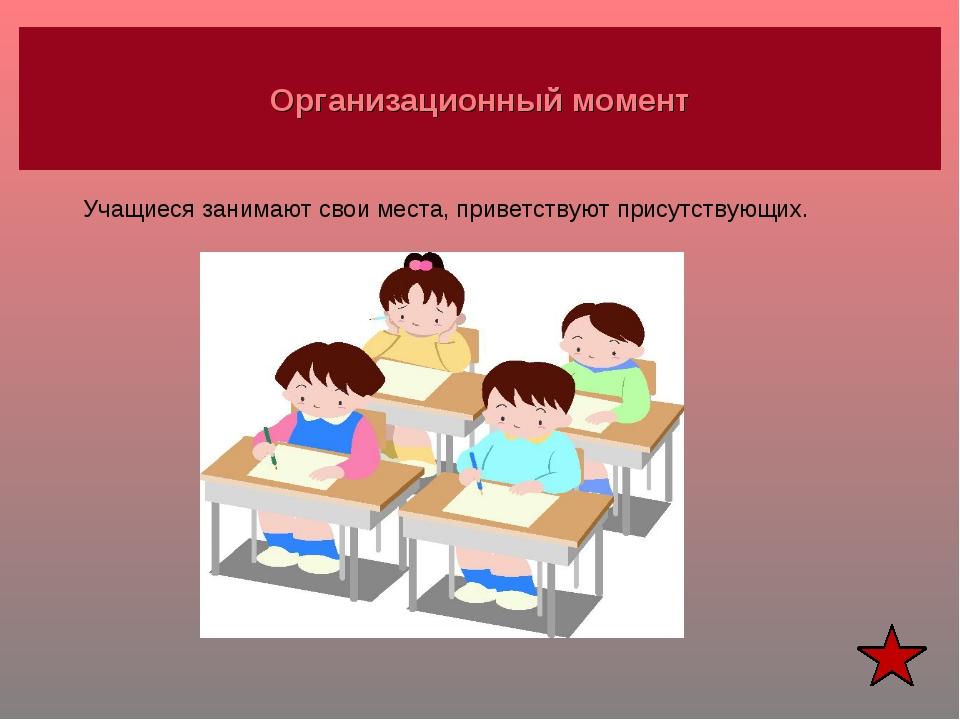 Организационный момент Учащиеся занимают свои места, приветствуют присутствую...