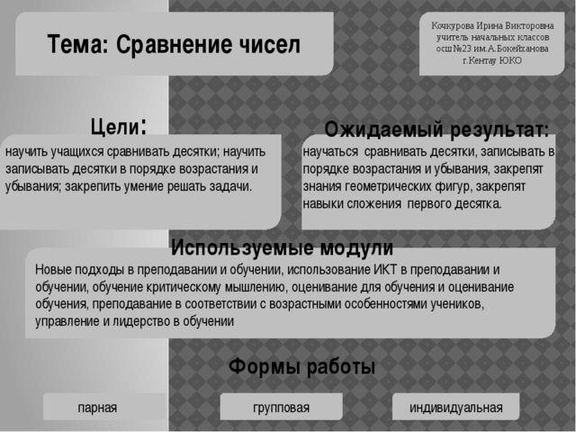 Тема: Сравнение чисел Кочкурова Ирина Викторовна учитель начальных классов о...
