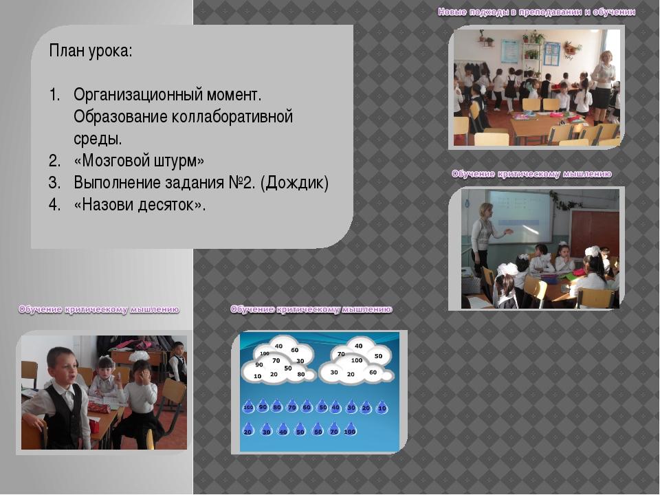 План урока: Организационный момент. Образование коллаборативной среды. «Мозго...