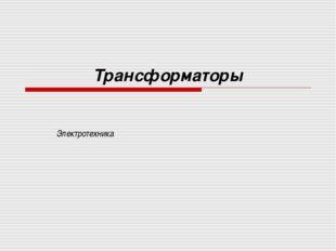 Трансформаторы Электротехника