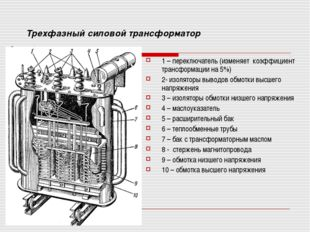 Трехфазный силовой трансформатор 1 – переключатель (изменяет коэффициент тран